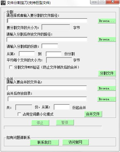 文件分割宝刀下载_文件分割宝刀 V2.01 绿色版 文档