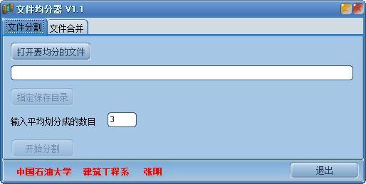 文件均分器下载_文件均分器 V1.1 绿色版 绿色版