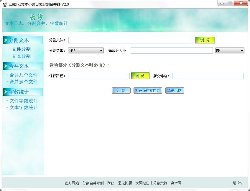 云线Txt文本小说下载_云线Txt文本小说日志分割合并器 V2.0 绿色版 字数统计