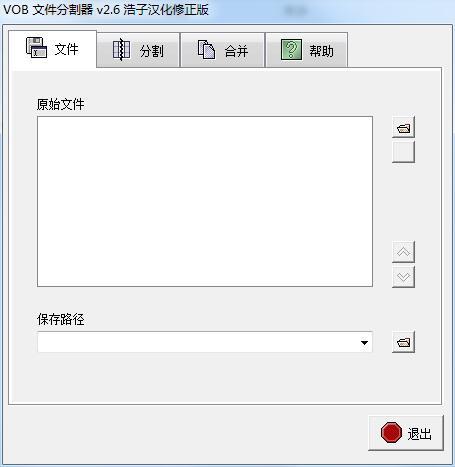 vob文件分割器下载_vob文件分割器 V2.6 中文安装版 下载站