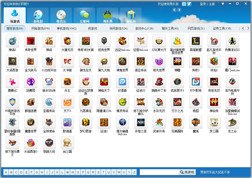 易乐游下载_易乐游(网娱平台) V1.0.4.0 模式