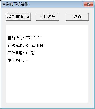 雨石网吧管理系统下载_雨石网吧管理系统 V1.1 管理