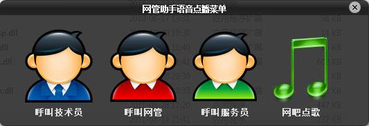 网管助手下载_网管助手(Wbhelper) V1.0.0.3 绿色版 音乐