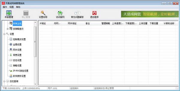天易成网管下载_天易成网管软件 V5.40 内网