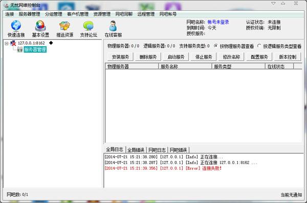 无忧网维下载_无忧网维 V6.1.0.1 有盘