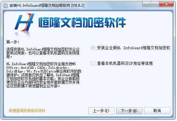 恒隆文档加密软件下载_恒隆文档加密软件 V8.8.2 官方正式安装版 软件系统