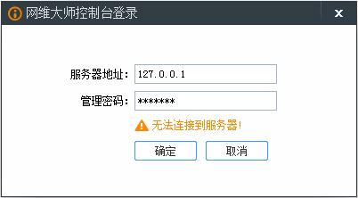网维大师客户端下载_网维大师客户端 V9.0.3.0 功能