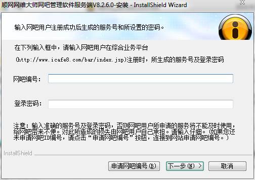 网维大师服务端下载_网维大师服务端 V8.2.6.0 V8.2