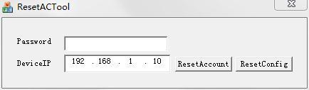 大华摄像头密码破解软件下载_大华摄像头密码破解软件 V1.0 绿色安装免费版 下载