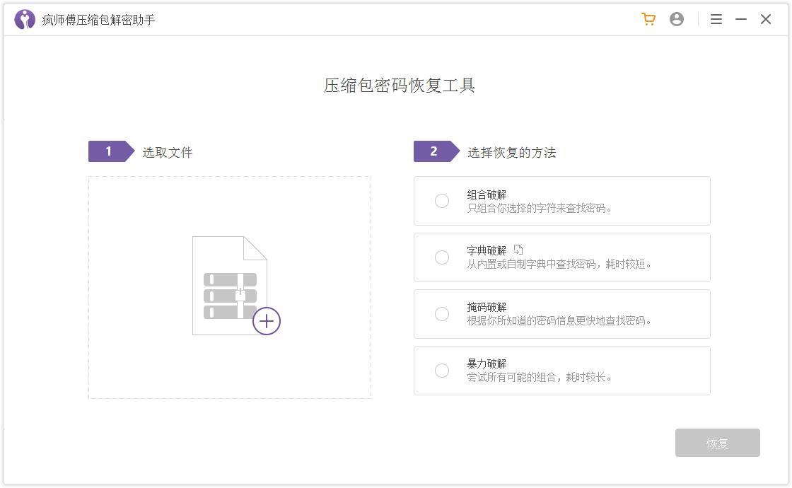 疯师傅压缩包解密助手下载_疯师傅压缩包解密助手 V3.2.0.1 官方正式安装版 组合