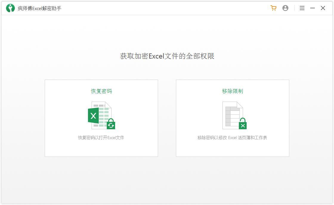 疯师傅Excel解密助手下载_疯师傅Excel解密助手 V3.2.0.1 官方正式安装版 选择