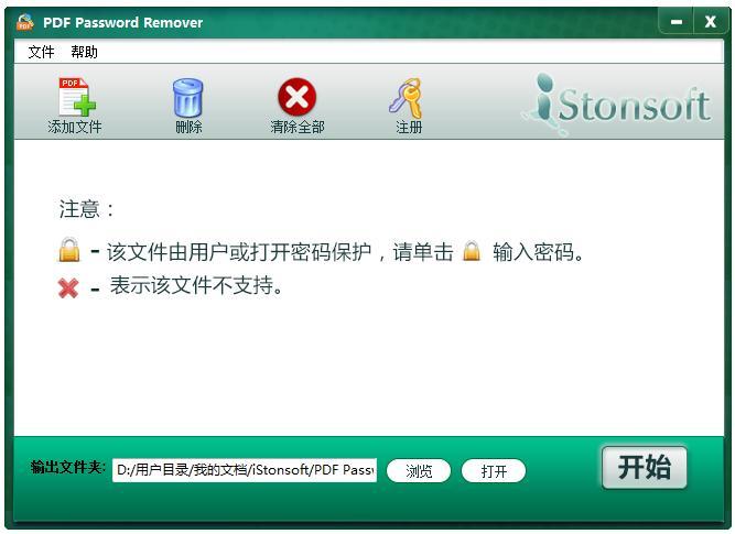 iStonsoft PDF Password Remover下载_iStonsoft PDF Password Remover(pdf加密解密软件) V2.1.31 官方正式安装版 31
