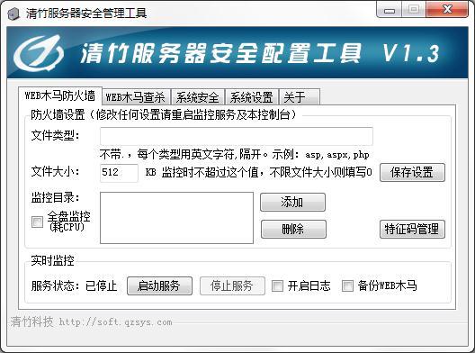 清竹服务器安全管理工具下载_清竹服务器安全管理工具 V1.3 绿色安装版 安装版