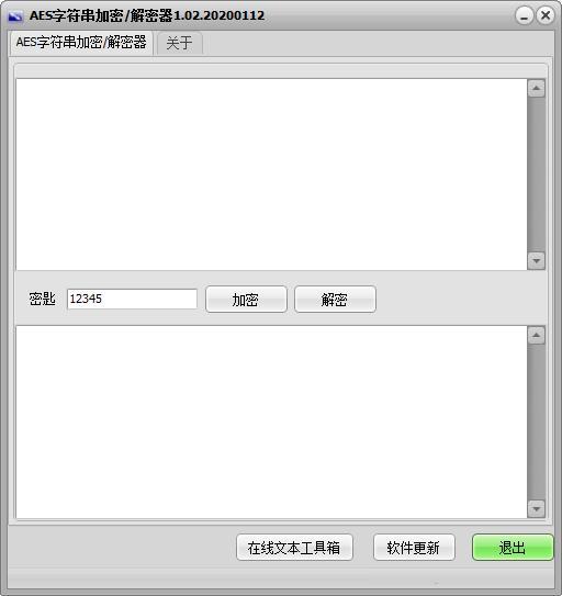 AES字符串加密解密器下载_AES字符串加密解密器 V1.02 绿色安装免费版 免费版