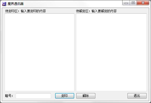 魔界通讯器下载_魔界通讯器 V1.1 绿色安装版 软件
