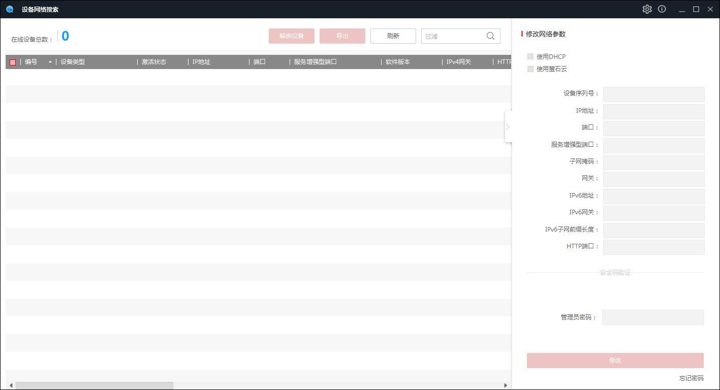 海康威视密码破解软件下载_海康威视密码破解软件 V3.0.3.3 中英文安装版 网络