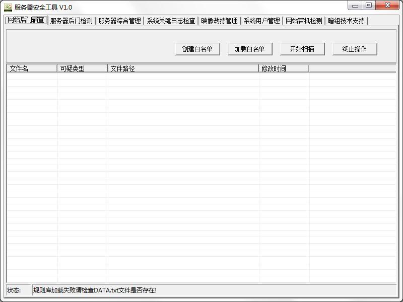 服务器安全工具下载_服务器安全工具 V1.0 绿色安装版 V1.0
