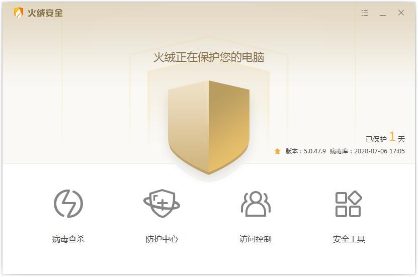 火绒安全软件下载_火绒安全软件 V5.0.47.9 官方正式安装版 流量