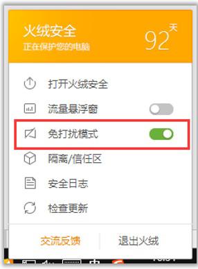 火绒安全软件下载_火绒安全软件 V5.0.47.9 官方正式安装版 电脑