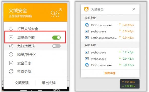 火绒安全软件下载_火绒安全软件 V5.0.47.9 官方正式安装版 V5.0