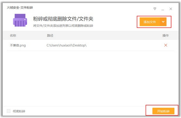 火绒安全软件下载_火绒安全软件 V5.0.47.9 官方正式安装版 修复