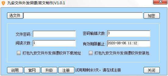 九安文件外发保镖软件 V1.0.0.1 官方正式安装版 阅读