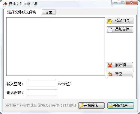 迈迪文件加密工具下载_迈迪文件加密工具 V1.1.0 绿色安装版 下载站