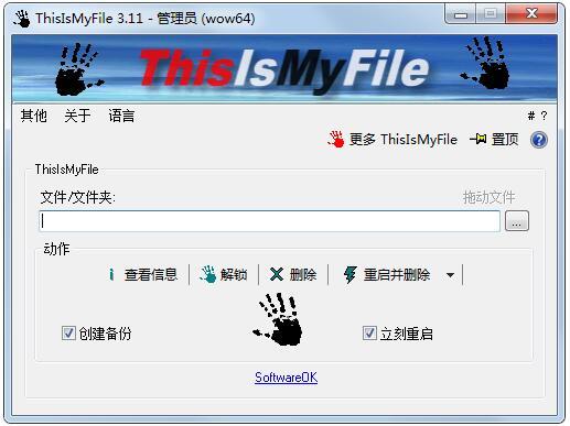 ThisIsMyFile下载_ThisIsMyFile(文件解锁工具) V3.11 32位多国语言绿色安装版 解锁