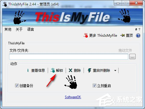 ThisIsMyFile下载_ThisIsMyFile(文件解锁工具) V3.11 32位多国语言绿色安装版 ThisIsMyFile