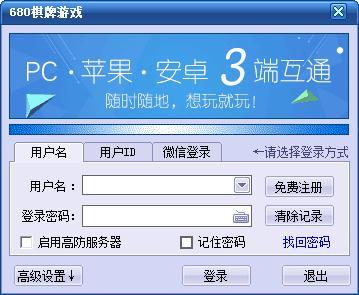 680棋牌游戏平台下载_680棋牌游戏平台下载 V6.0 官方安装版 游戏