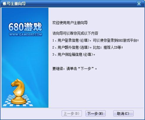 680棋牌游戏平台下载_680棋牌游戏平台下载 V6.0 官方安装版 棋牌