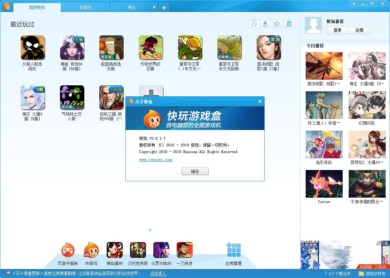 快玩游戏盒下载_快玩游戏盒 V3.6.3.7 官方正式版 玩家