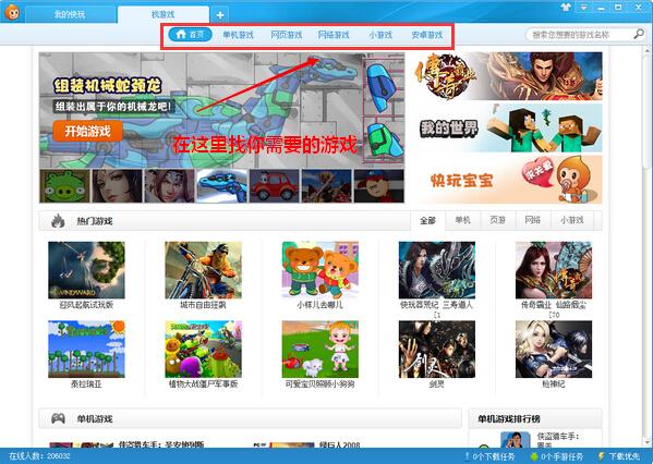 快玩游戏盒下载_快玩游戏盒 V3.6.3.7 官方正式版 下载