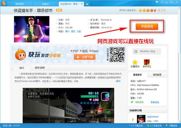 快玩游戏盒下载_快玩游戏盒 V3.6.3.7 官方正式版 插件