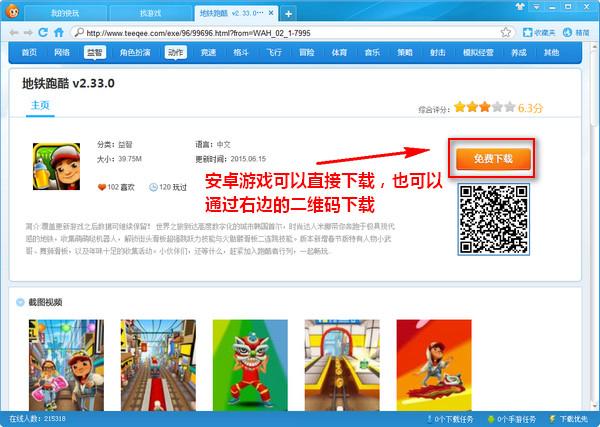 快玩游戏盒下载_快玩游戏盒 V3.6.3.7 官方正式版 玩游戏