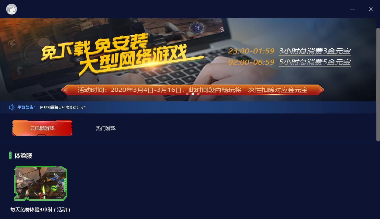电讯云网咖下载_【云电脑下载】电讯云网咖 V1.0 官方安装版 下载