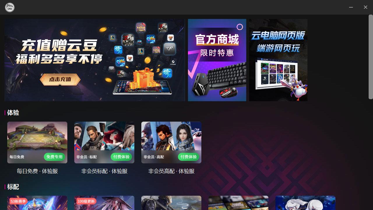 达龙云电脑下载_【云游戏平台】达龙云电脑 V6.2.2.23 官方安装版 电脑