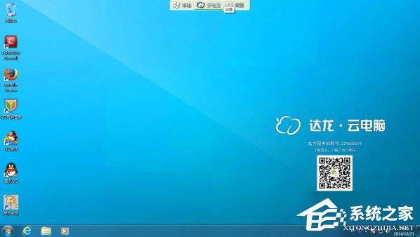达龙云电脑下载_【云游戏平台】达龙云电脑 V6.2.2.23 官方安装版 下载