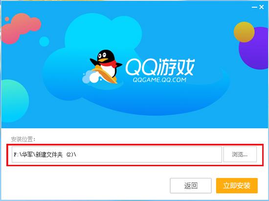 QQ游戏大厅2020下载_QQ游戏大厅2020 V5.25 官方安装版 QQ