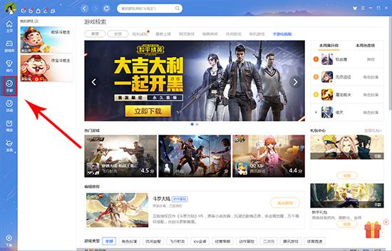 QQ游戏大厅2020下载_QQ游戏大厅2020 V5.25 官方安装版 大厅