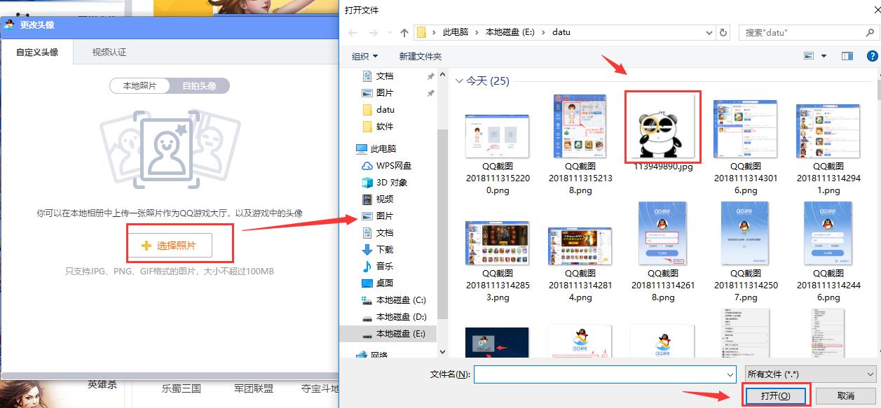 QQ游戏大厅2020下载_QQ游戏大厅2020 V5.25 官方安装版 界面