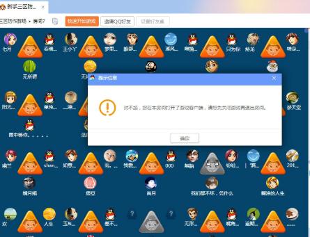 QQ游戏大厅2020下载_QQ游戏大厅2020 V5.25 官方安装版 点击