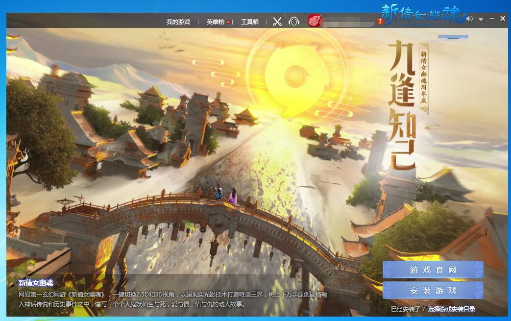 网易NGP游戏平台下载_网易NGP游戏平台下载 V2.0.5207 官方安装版 网易