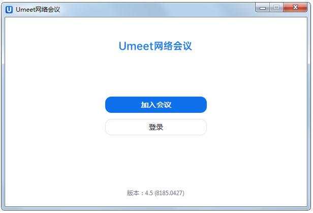 Umeet网络会议下载_Umeet网络会议 V4.5.8185.0427 官方正式安装版 H.323