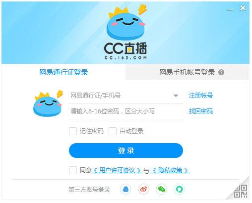 网易CC直播客户端下载_网易CC直播客户端 V3.21.05 官方正式安装版 下载