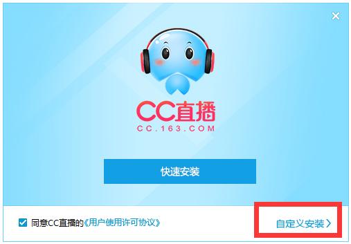网易CC直播客户端下载_网易CC直播客户端 V3.21.05 官方正式安装版 客户端