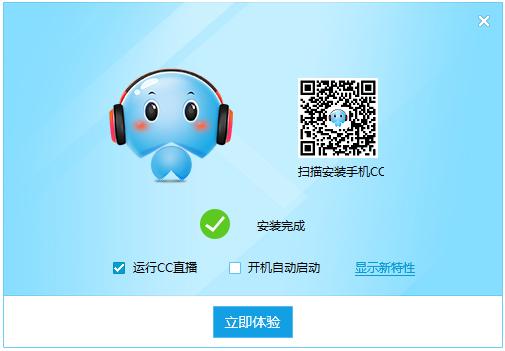 网易CC直播客户端下载_网易CC直播客户端 V3.21.05 官方正式安装版 V3.21