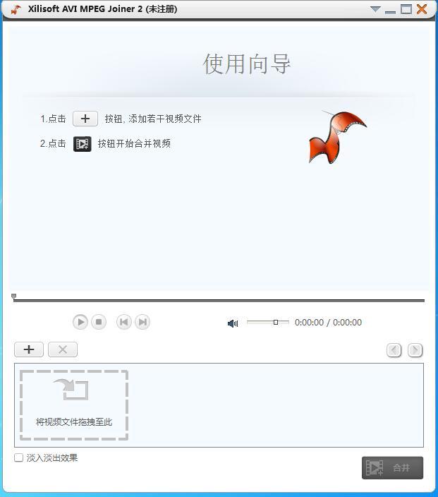 Xilisoft AVI MPEG Joiner下载_Xilisoft AVI MPEG Joiner V2.2.0 多国语言安装版 淡入
