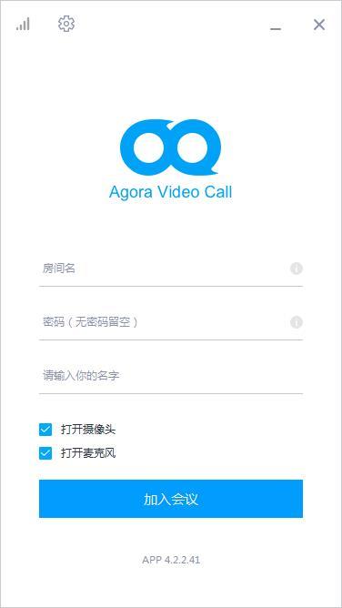 Agora Video Call下载_Agora Video Call V4.2.2.41 中英文安装版 视频