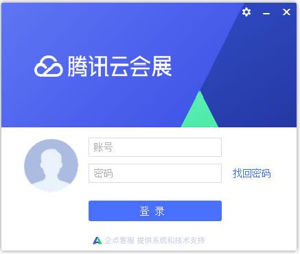 腾讯云会展下载_腾讯云会展 V1.0 官方正式安装版 回复